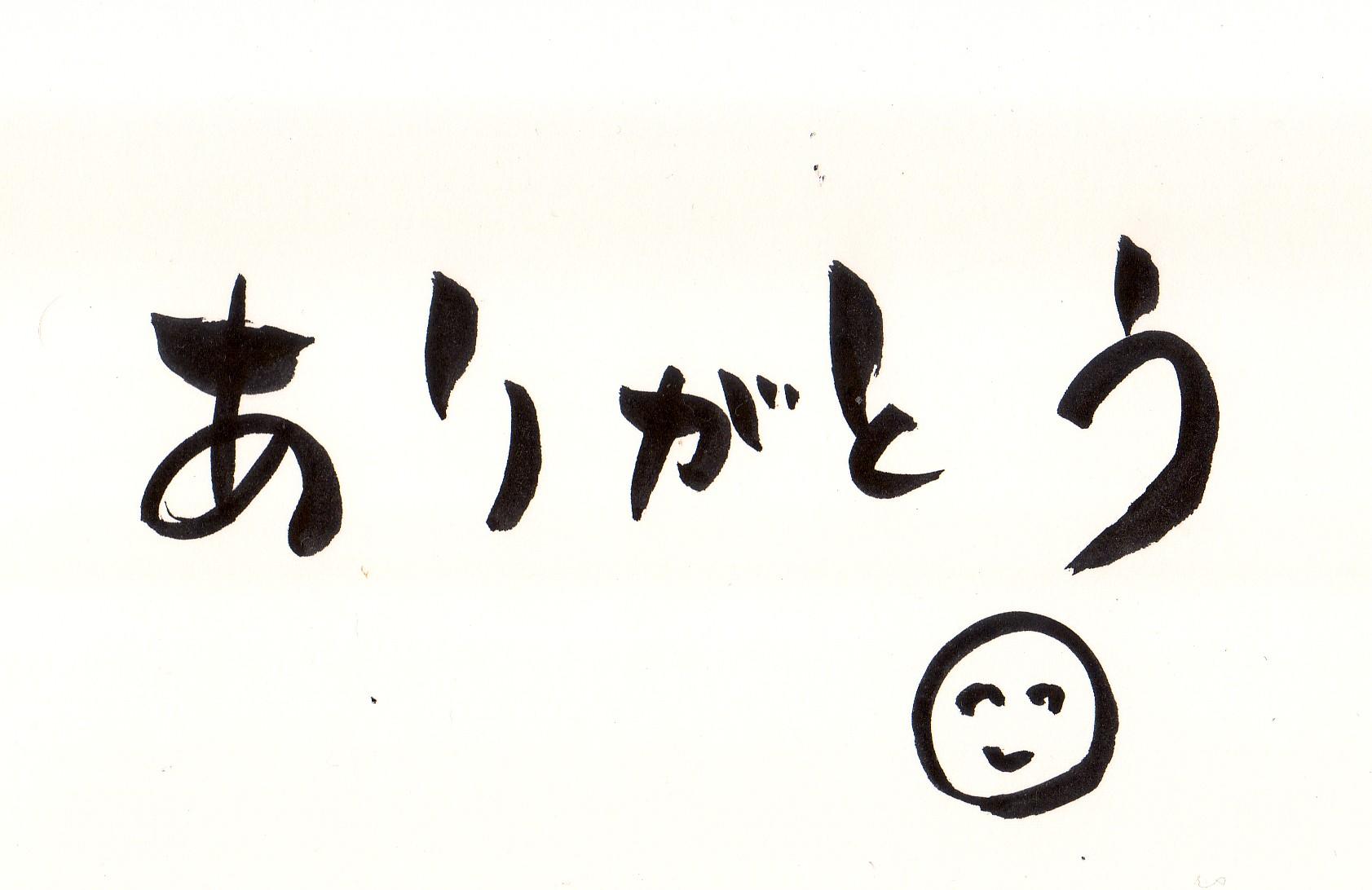 ありがとう (テレビドラマ)の画像 p1_35