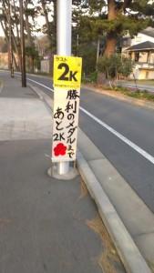 あと2km